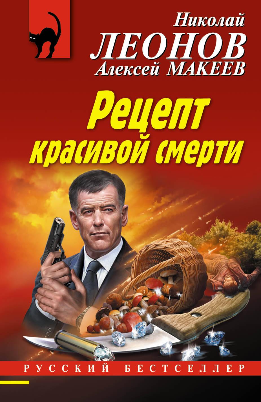 Леонов Николай Иванович; Макеев Алексей Викторович Рецепт красивой смерти