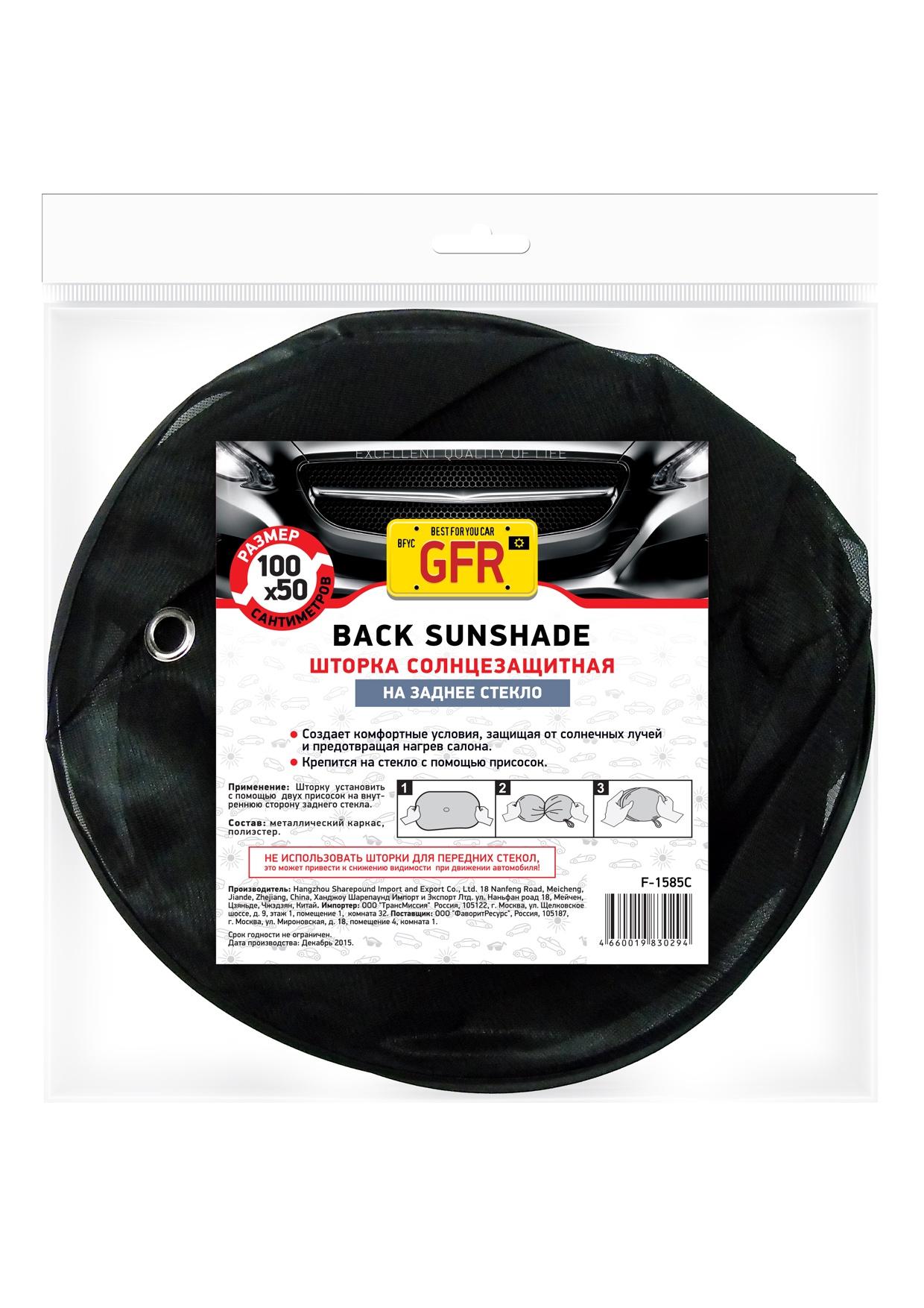 цена на Шторка солнцезащитная GFR F-1585C на заднее стекло 100х50 (SUN-10050), черный