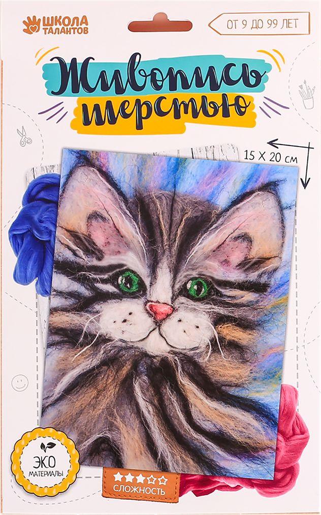 <b>Живопись шерстью Школа талантов</b> Котенок, 3803462 — купить ...