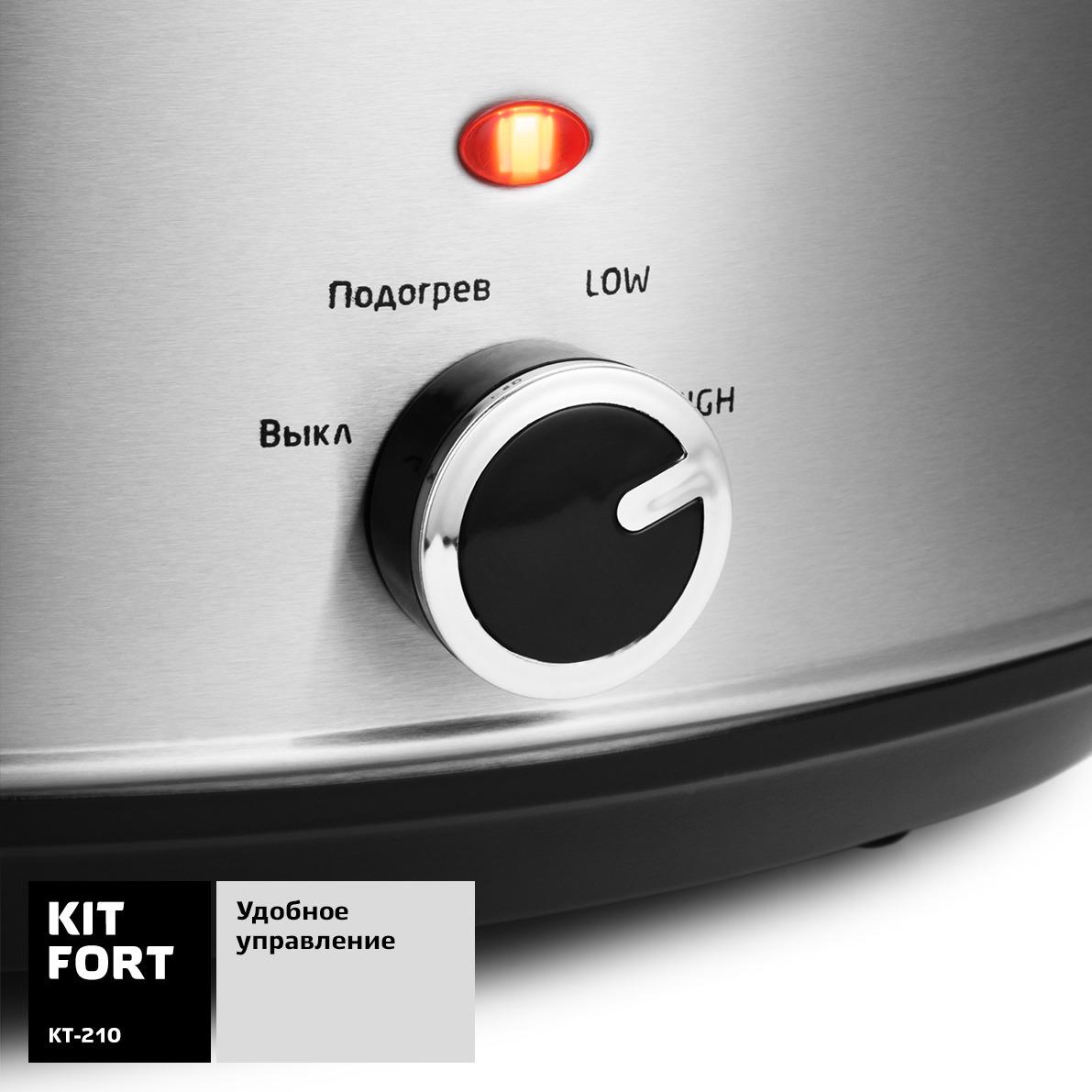 Медленноварка Kitfort КТ-210, черный, серебристый Kitfort