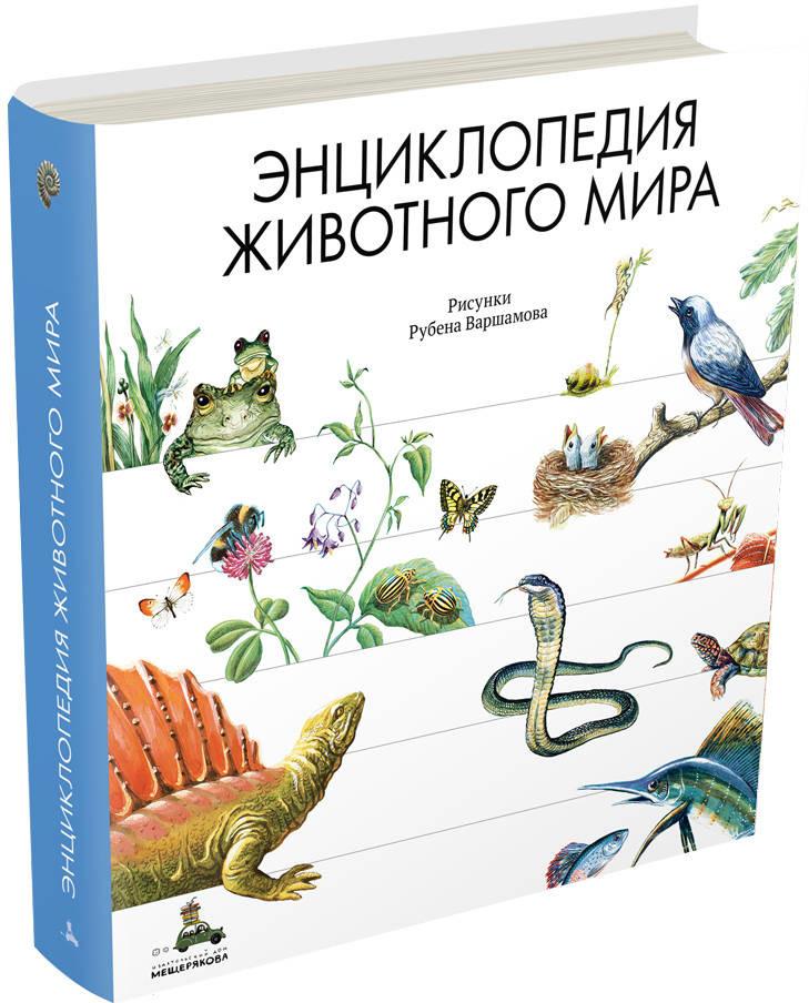 Сладков Н., Яковлева И Энциклопедия животного мира