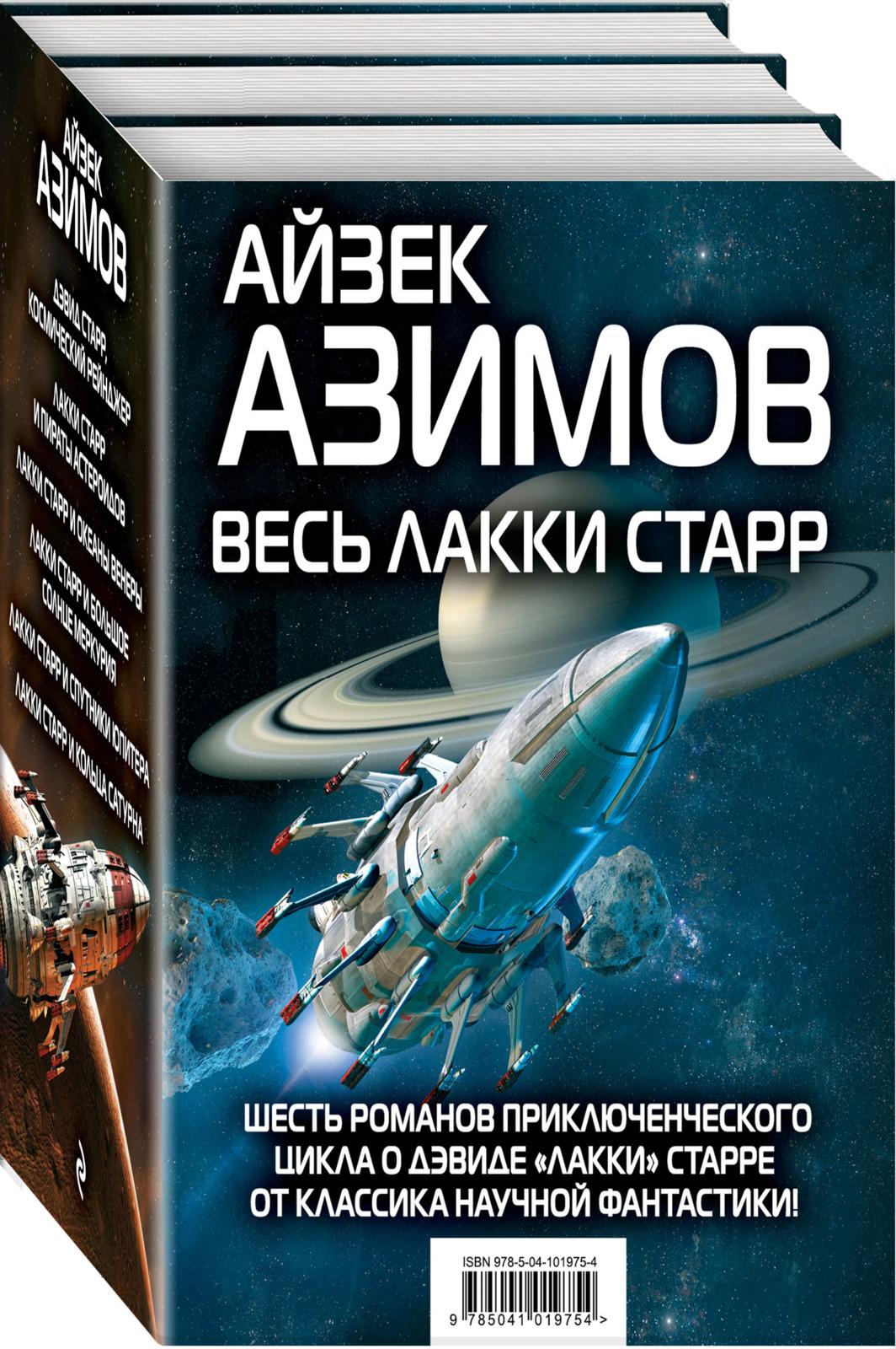 Айзек Азимов Весь Лакки Старр (комплект из 6 книг) азимов айзек дэвид старр космический рейнджер