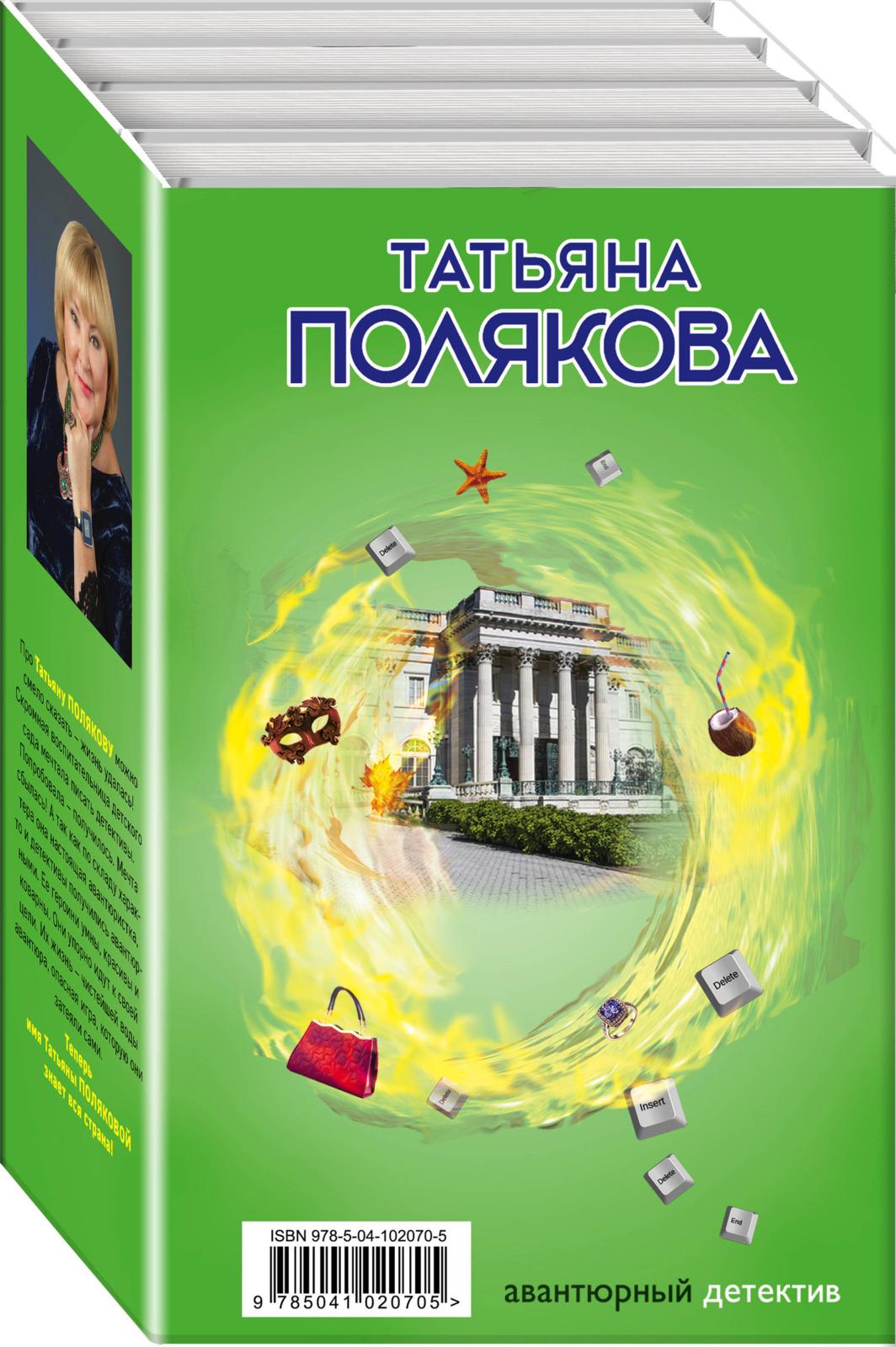 Т. В. Полякова Авантюрный детектив (комплект из 4 книг)