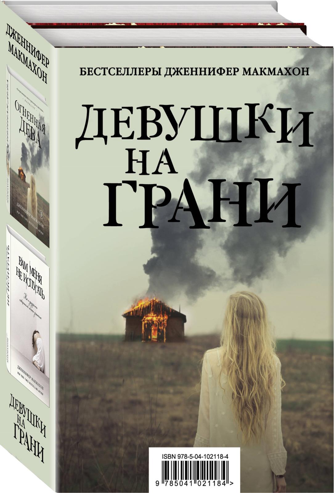 Дженнифер Макмахон Девушки на грани (комплект из 2 книг)