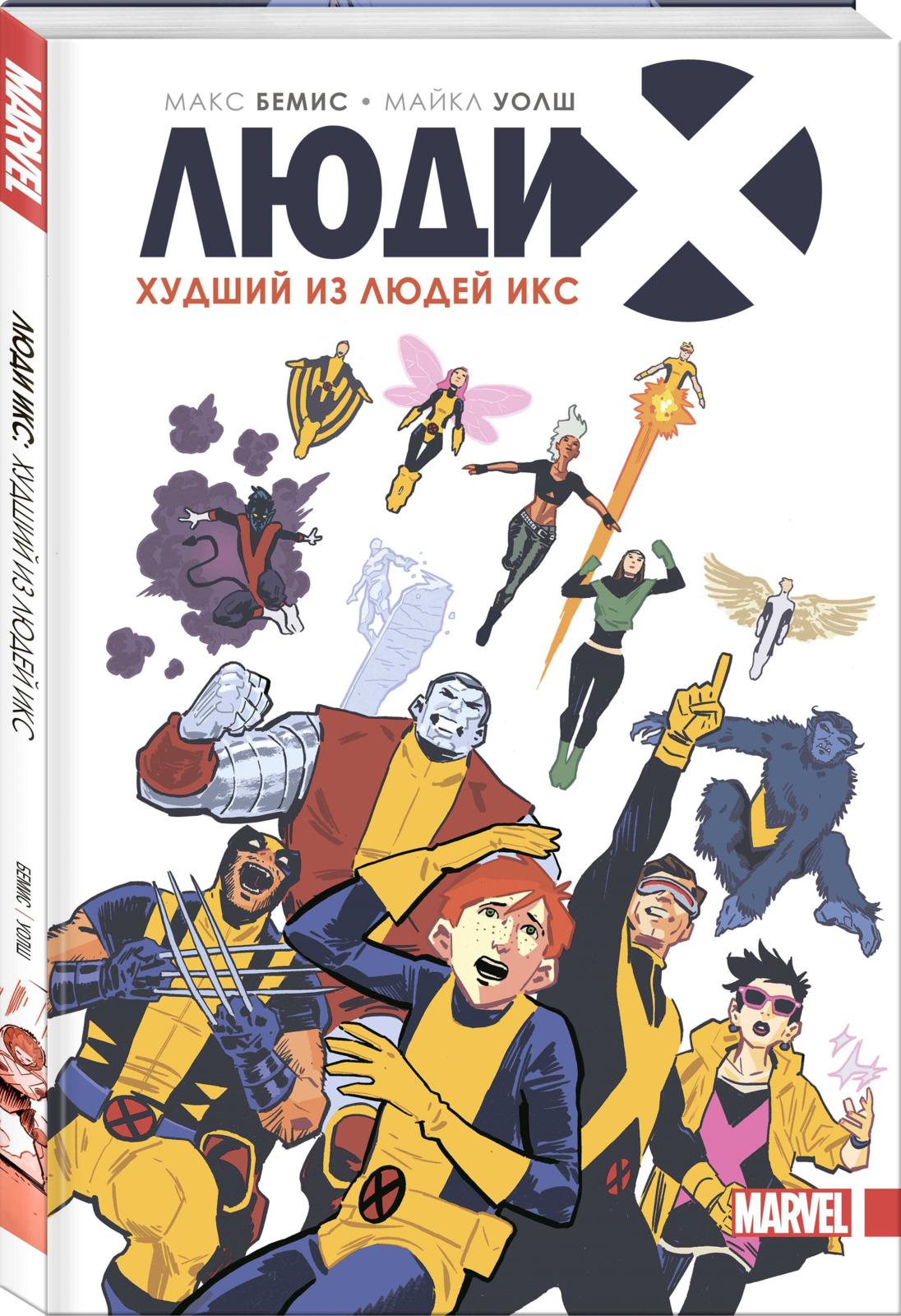 Макс Бемиш Люди Икс. Худший из Людей Икс