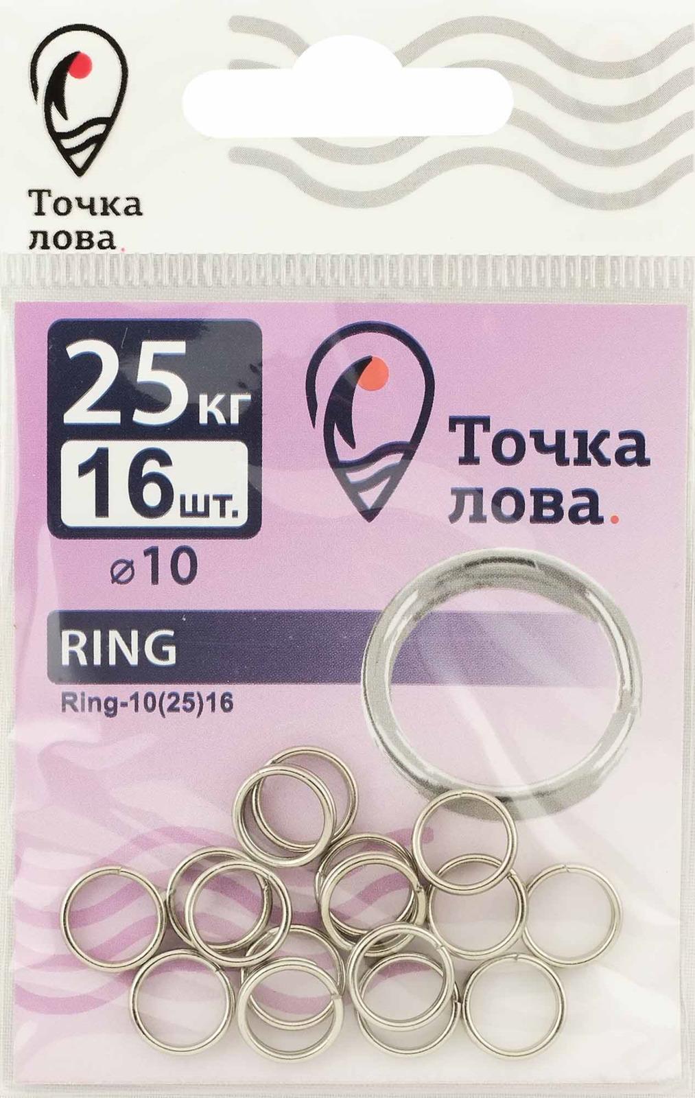 Аксессуар для рыбалки Точка Лова Заводное кольцо, Ring-10(25), 16 шт