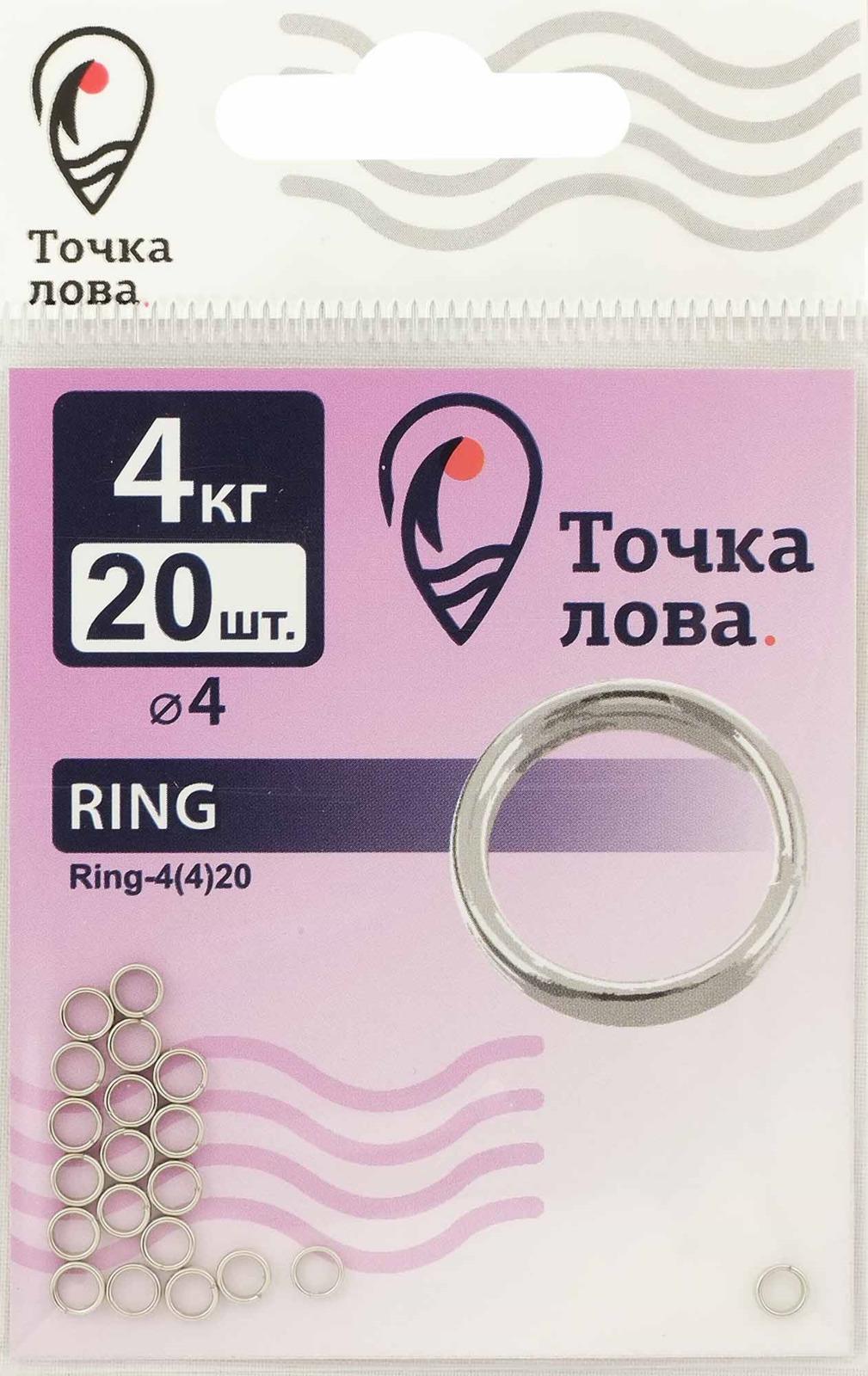 Аксессуар для рыбалки Точка Лова Заводное кольцо, Ring-4(4), 20 шт
