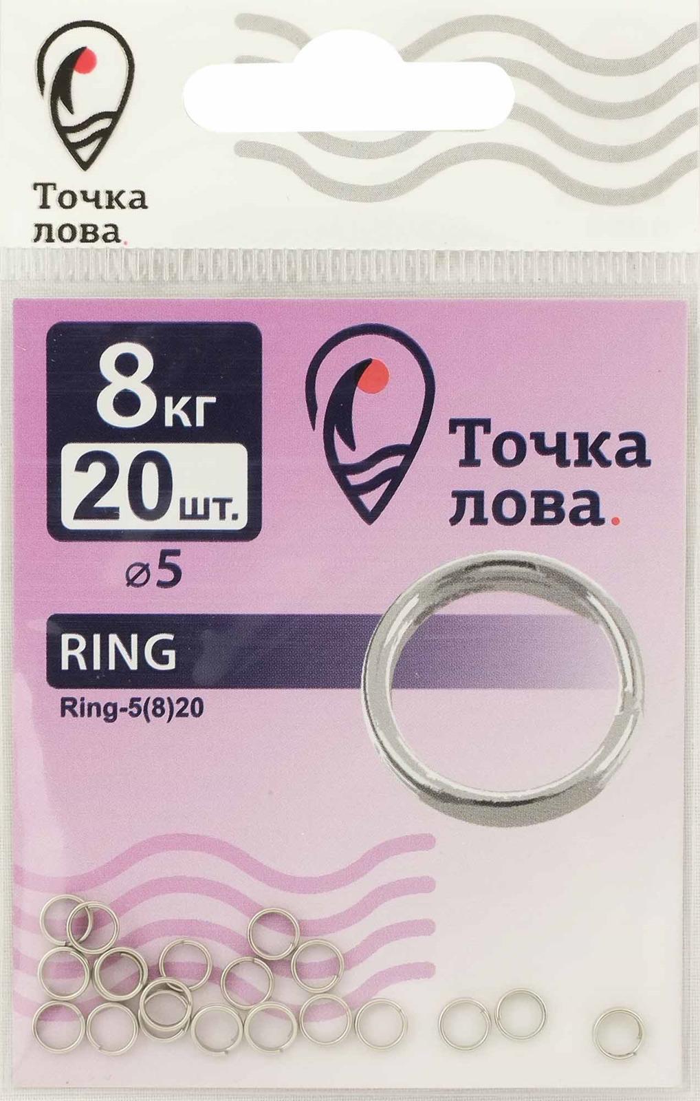 Аксессуар для рыбалки Точка Лова Заводное кольцо, Ring-5(8), 20 шт кольцо три кита заводное d 5 уп 20шт тест 9 5кг