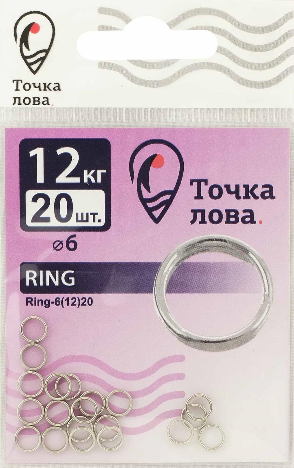 Аксессуар для рыбалки Точка Лова Заводное кольцо, Ring-6(12), 20 шт