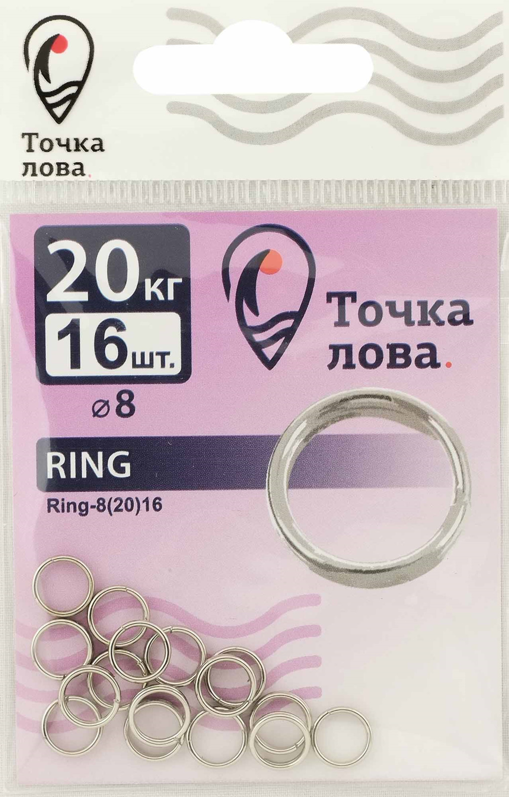 Аксессуар для рыбалки Точка Лова Заводное кольцо, Ring-8(20), 16 шт