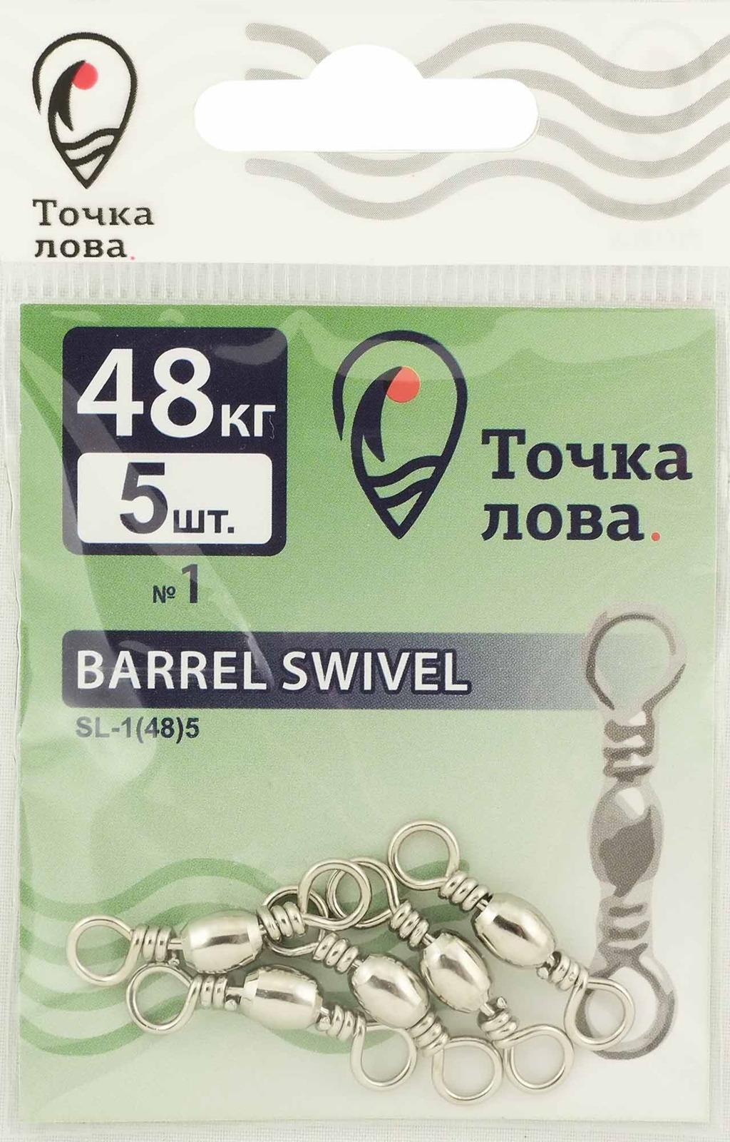 Вертлюг рыболовный Точка Лова Бочка, SL-1(48), 5 шт