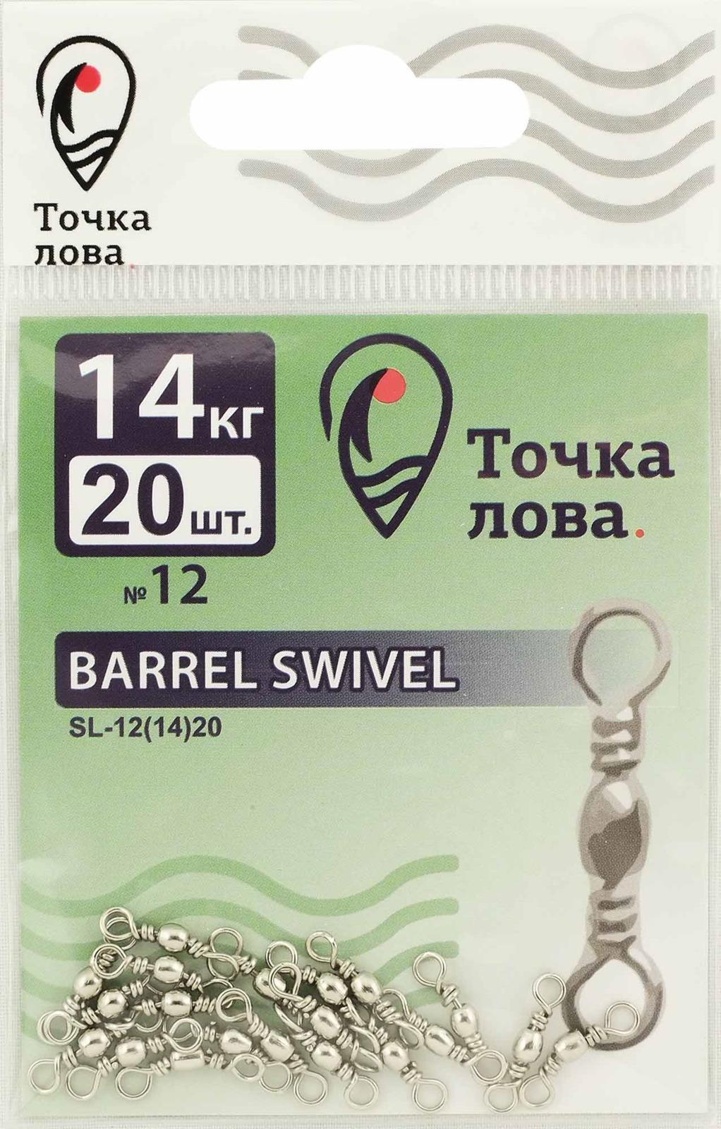 Вертлюг рыболовный Точка Лова Бочка, SL-12(14), 20 шт толстой алексей николаевич на рыбной ловле