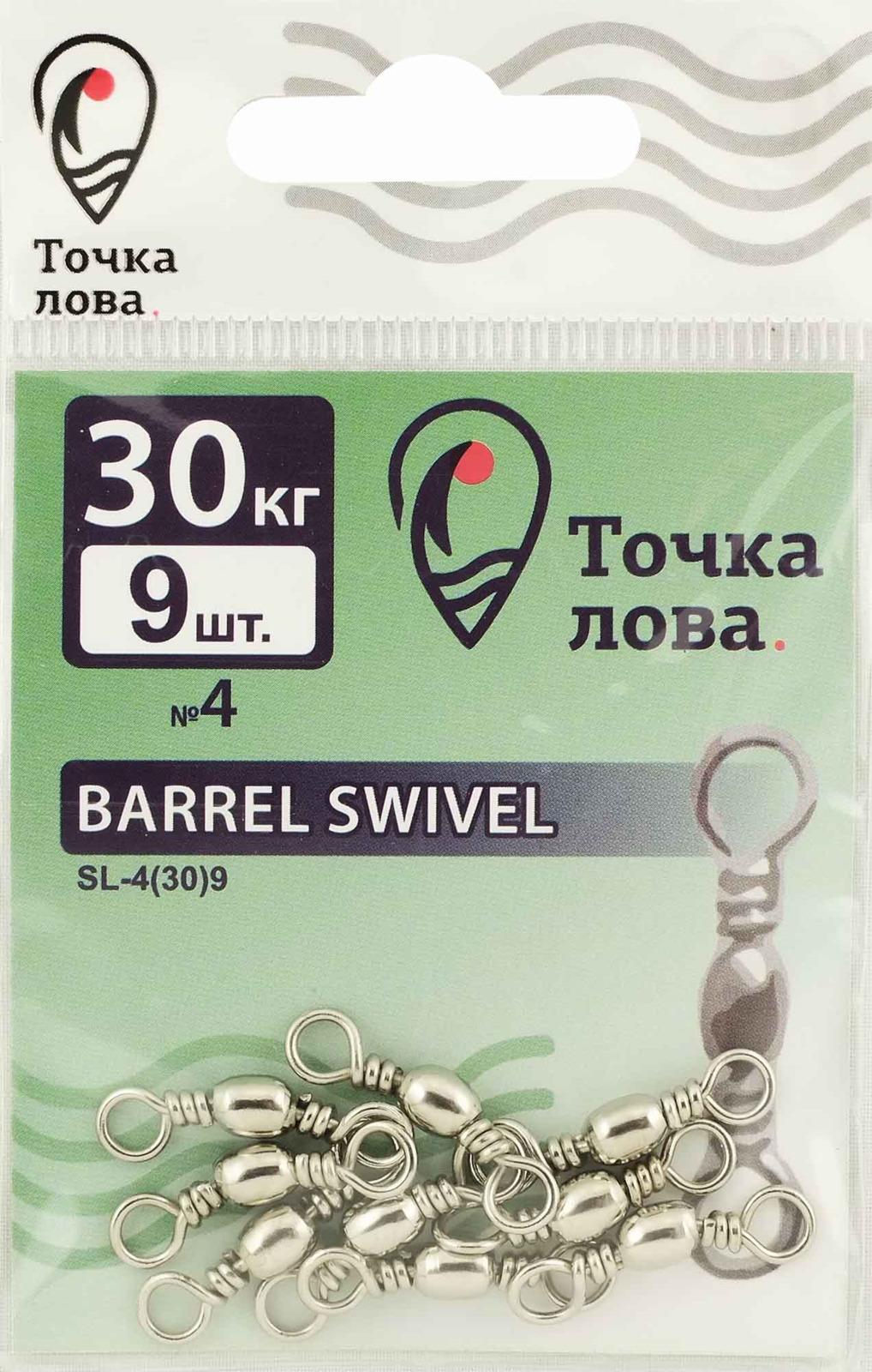 Вертлюг рыболовный Точка Лова Бочка, SL-4(30), 9 шт