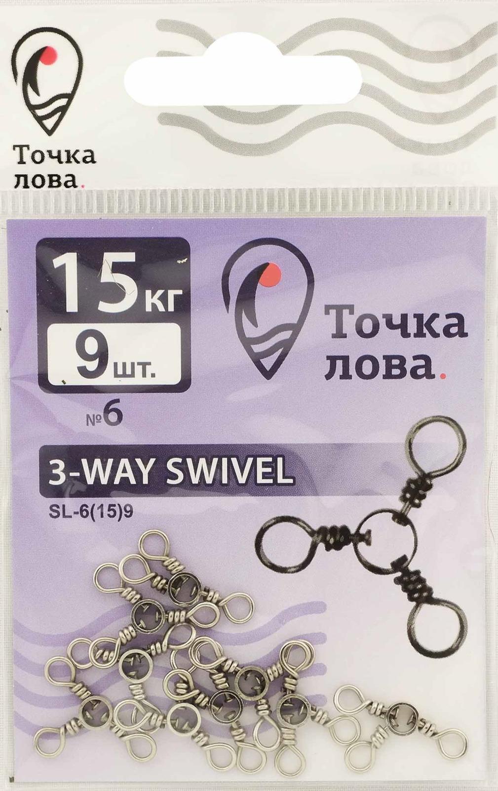 Вертлюг рыболовный Точка Лова, тройной, SL-6(15), 9 шт