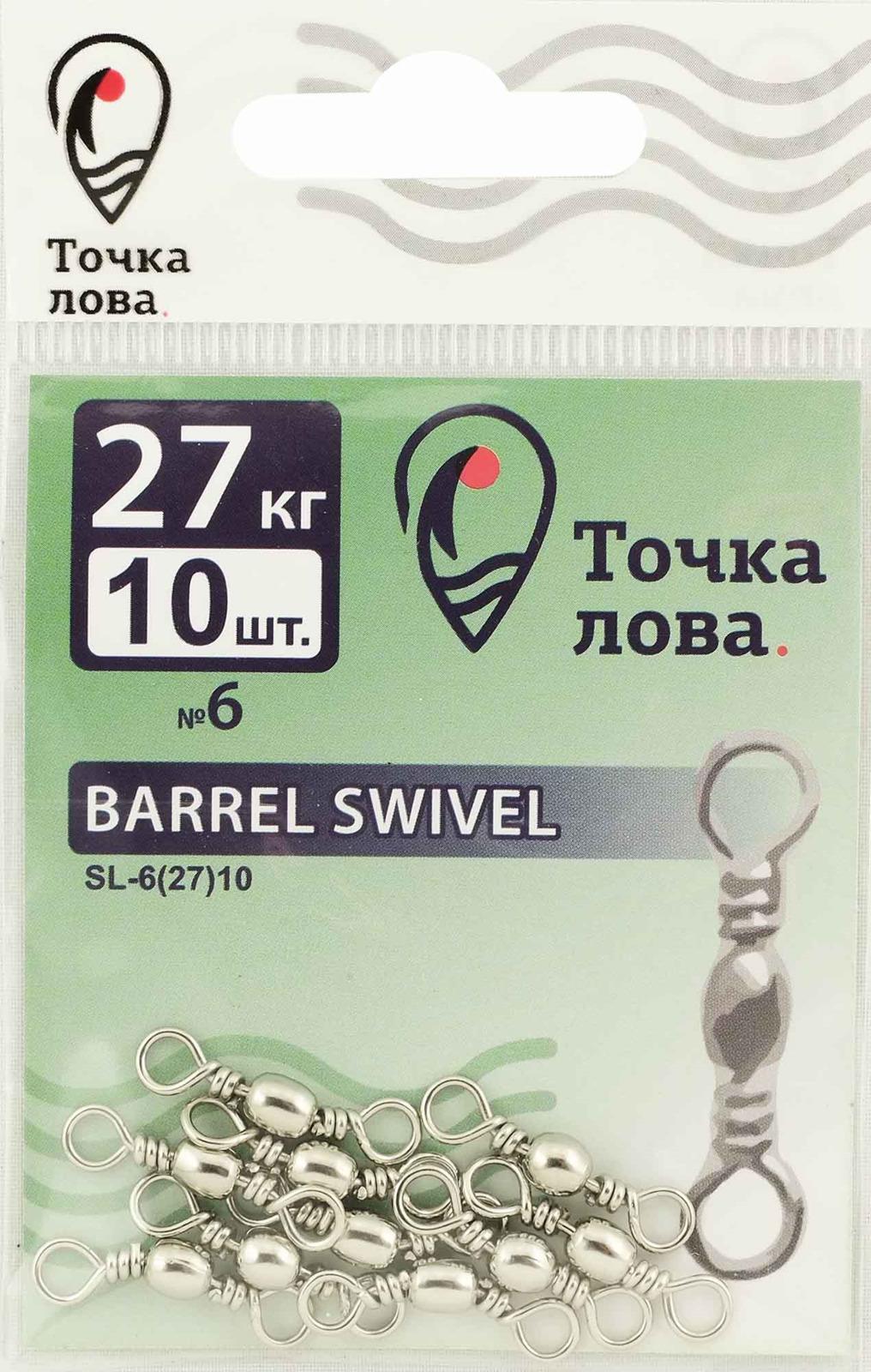 Вертлюг рыболовный Точка Лова Бочка, SL-6(27), 10 шт