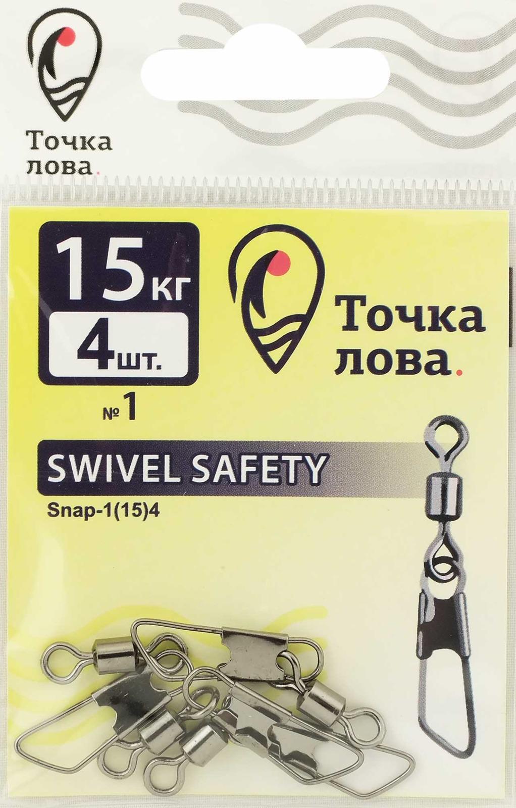 Аксессуар для рыбалки Точка Лова Застежка, с вертлюгом, Snap-1(15), 4 шт