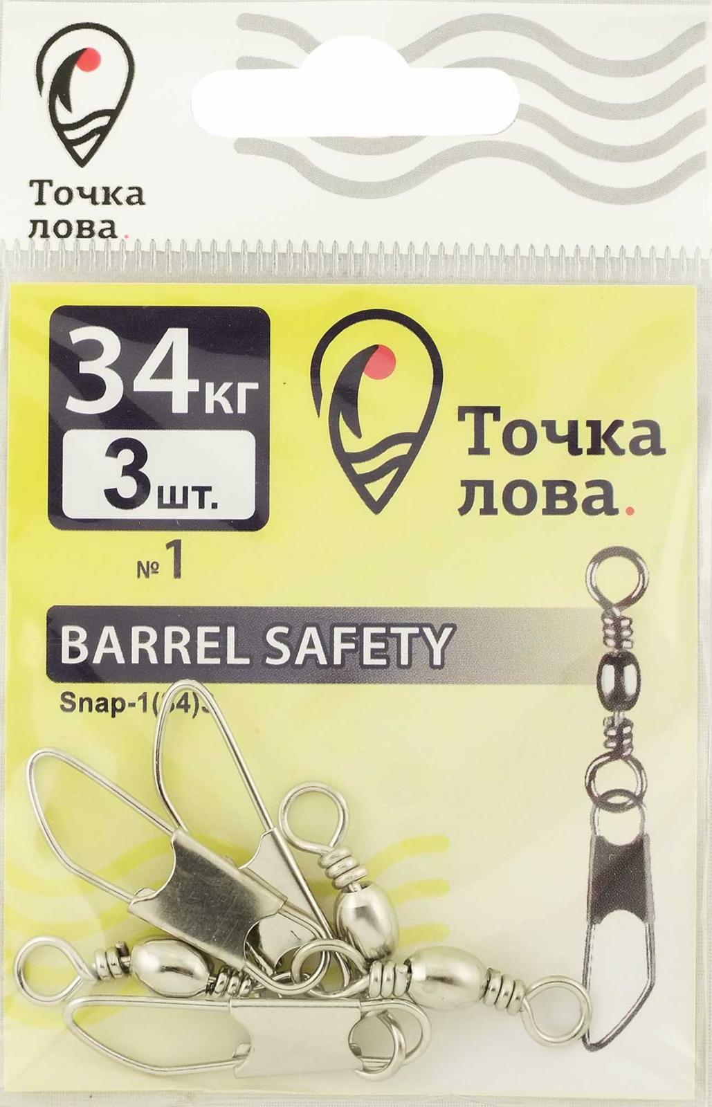 Аксессуар для рыбалки Точка Лова Застежка, с вертлюгом, Snap-1(34), 3 шт