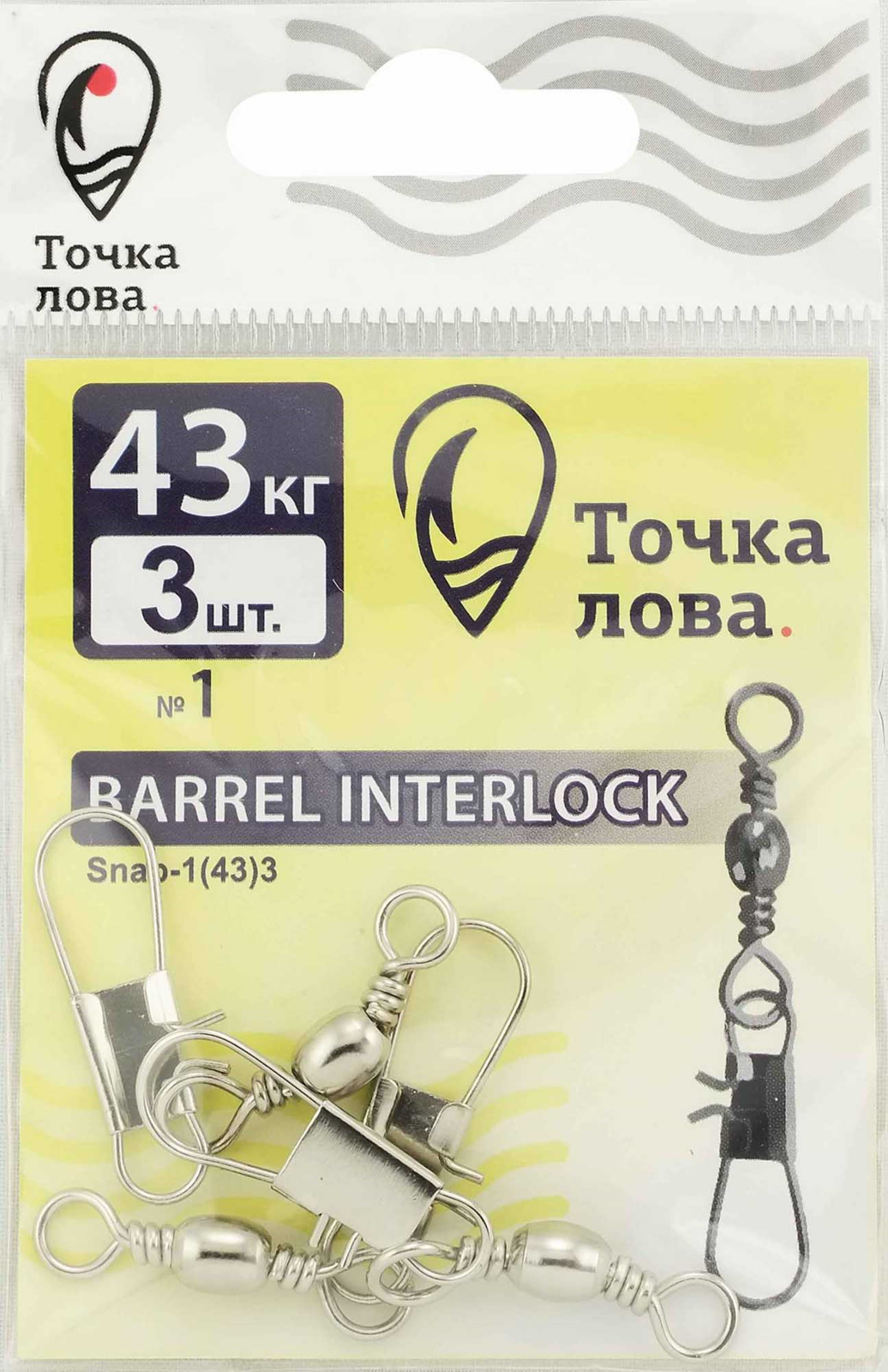 Аксессуар для рыбалки Точка Лова Застежка, с вертлюгом, Snap-1(43), 3 шт