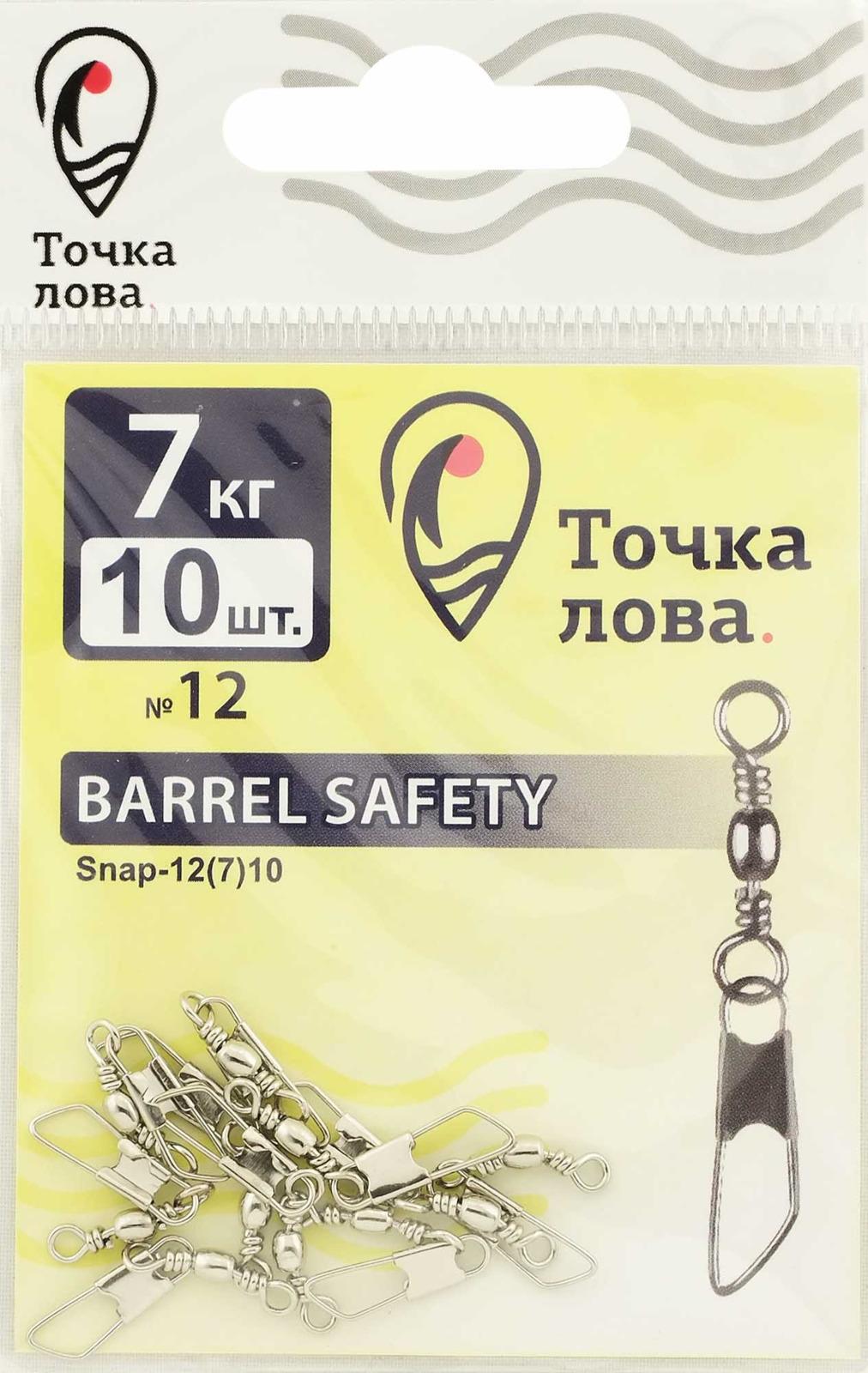 Аксессуар для рыбалки Точка Лова Застежка, с вертлюгом, Snap-12(7), 10 шт