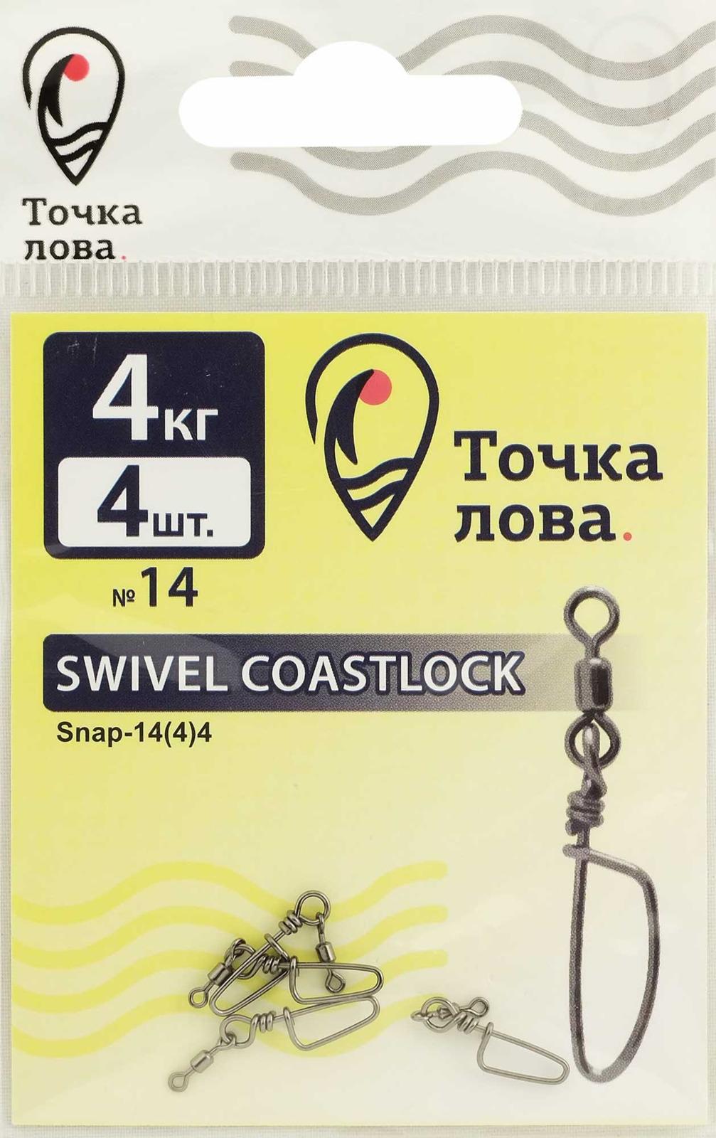 Аксессуар для рыбалки Точка Лова Застежка, с вертлюгом, Snap-14(4), 4 шт