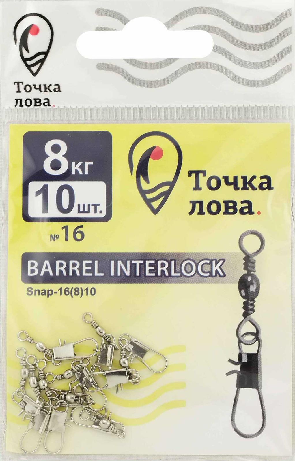 Аксессуар для рыбалки Точка Лова Застежка, с вертлюгом, Snap-16(8), 10 шт