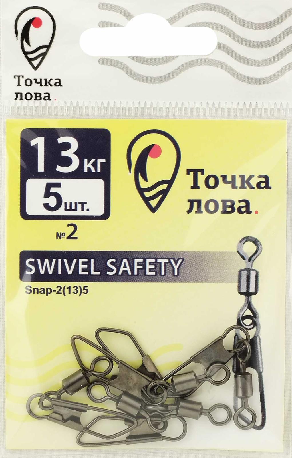 Аксессуар для рыбалки Точка Лова Застежка, с вертлюгом, Snap-2(13), 5 шт
