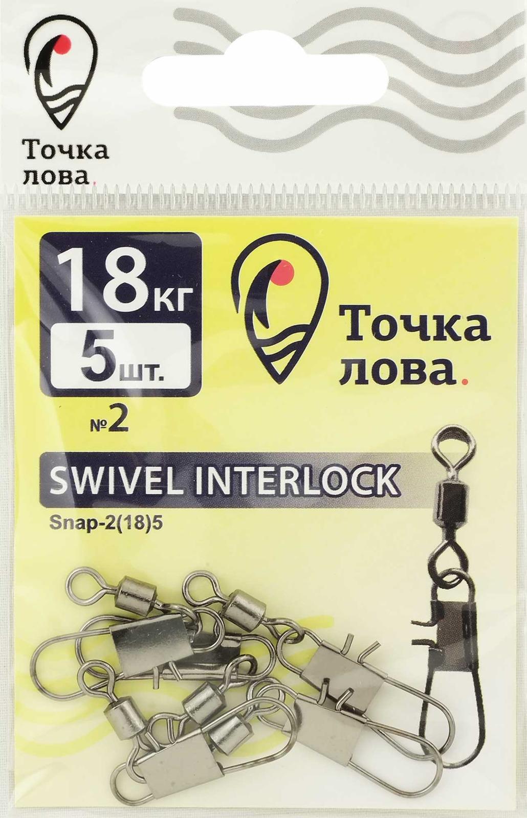 Аксессуар для рыбалки Точка Лова Застежка, с вертлюгом, Snap-2(18), 5 шт