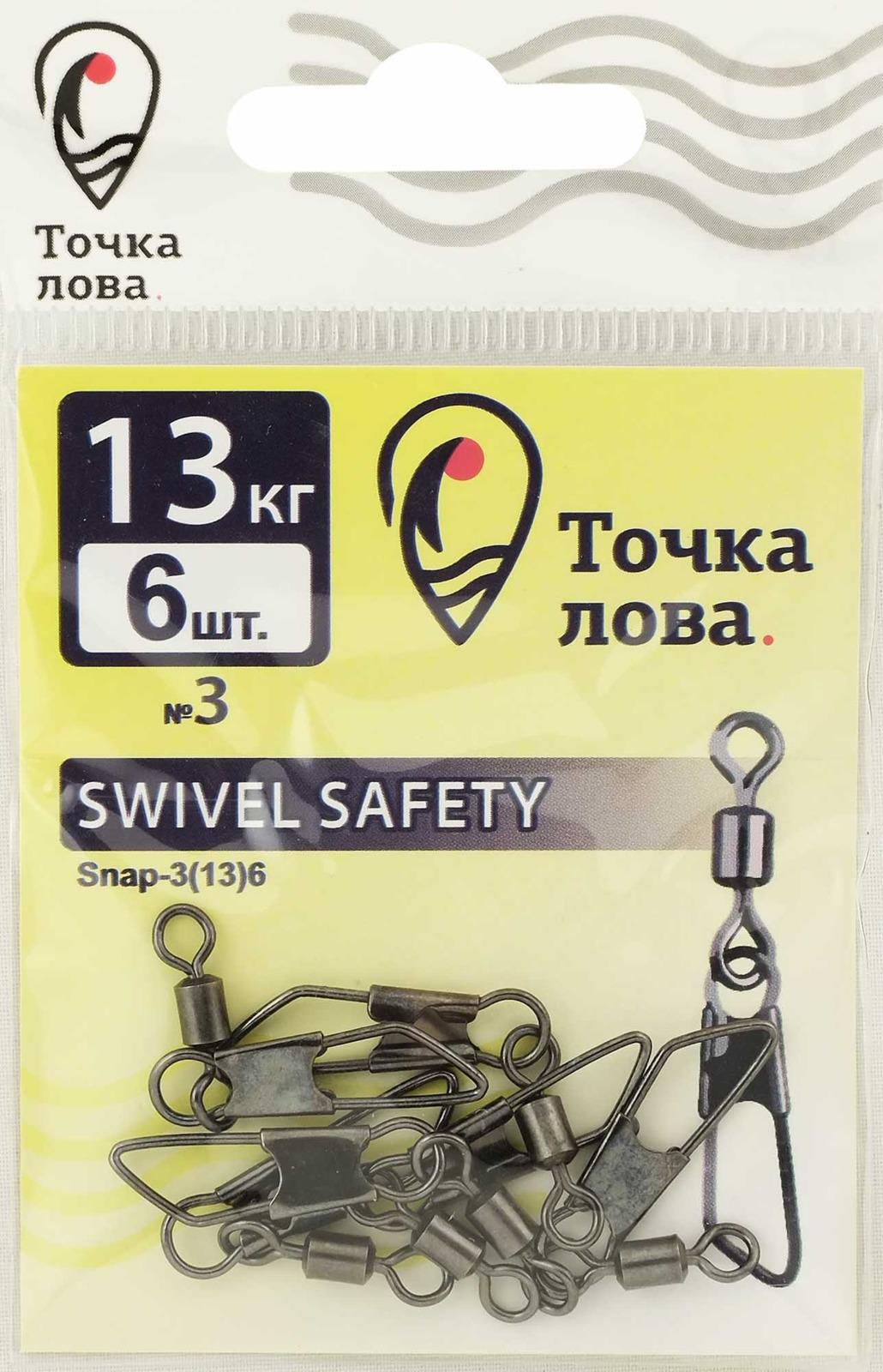 Аксессуар для рыбалки Точка Лова Застежка, с вертлюгом, Snap-3(13), 6 шт
