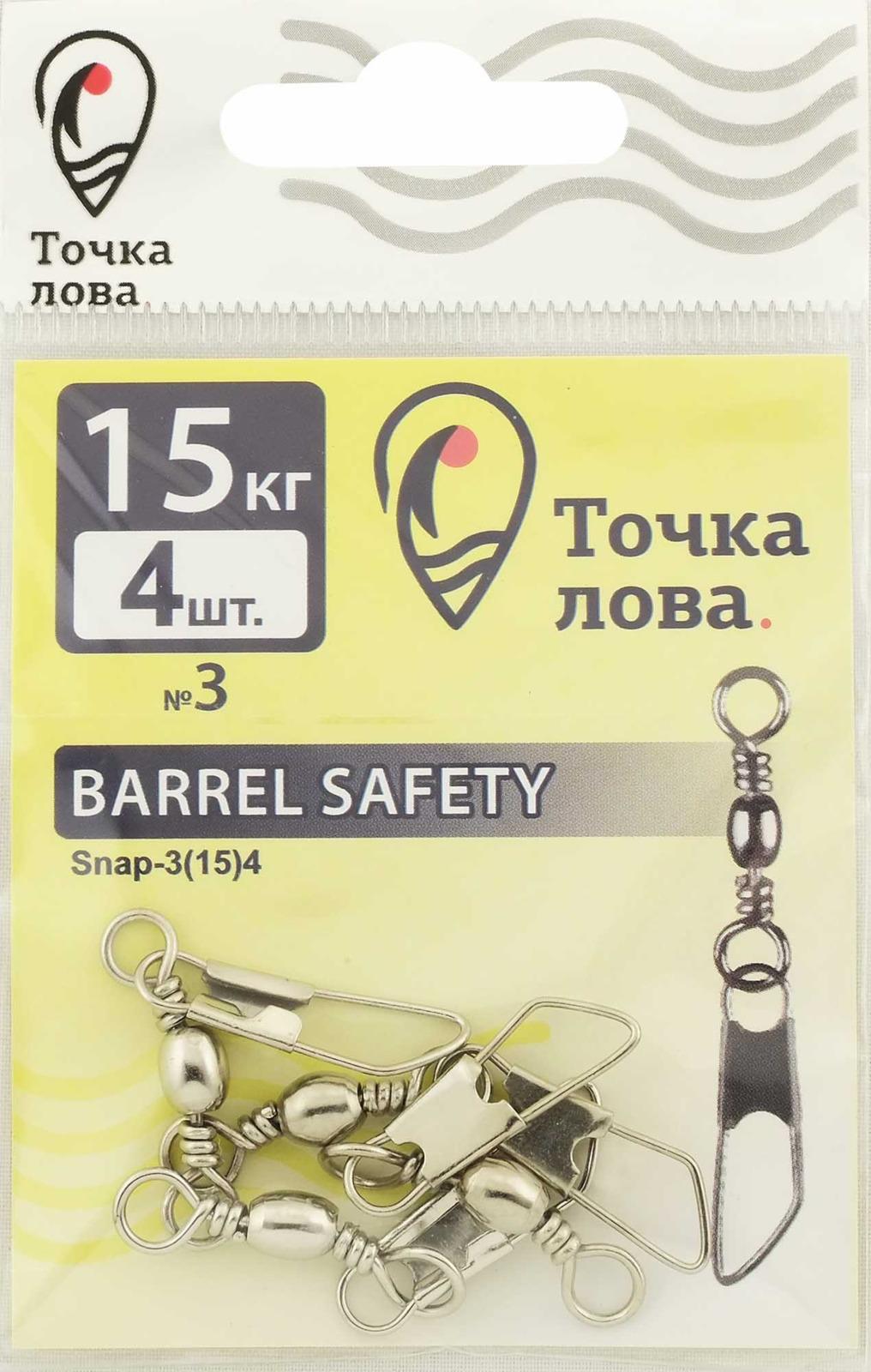 Аксессуар для рыбалки Точка Лова Застежка, с вертлюгом, Snap-3(15), 4 шт