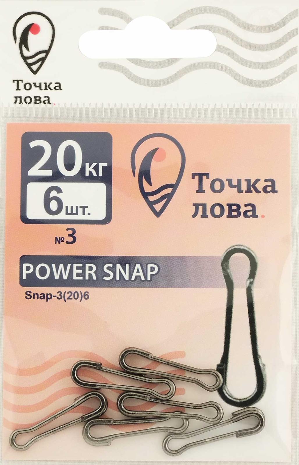 Аксессуар для рыбалки Точка Лова Застежка, силовая, Snap-3(20), 6 шт