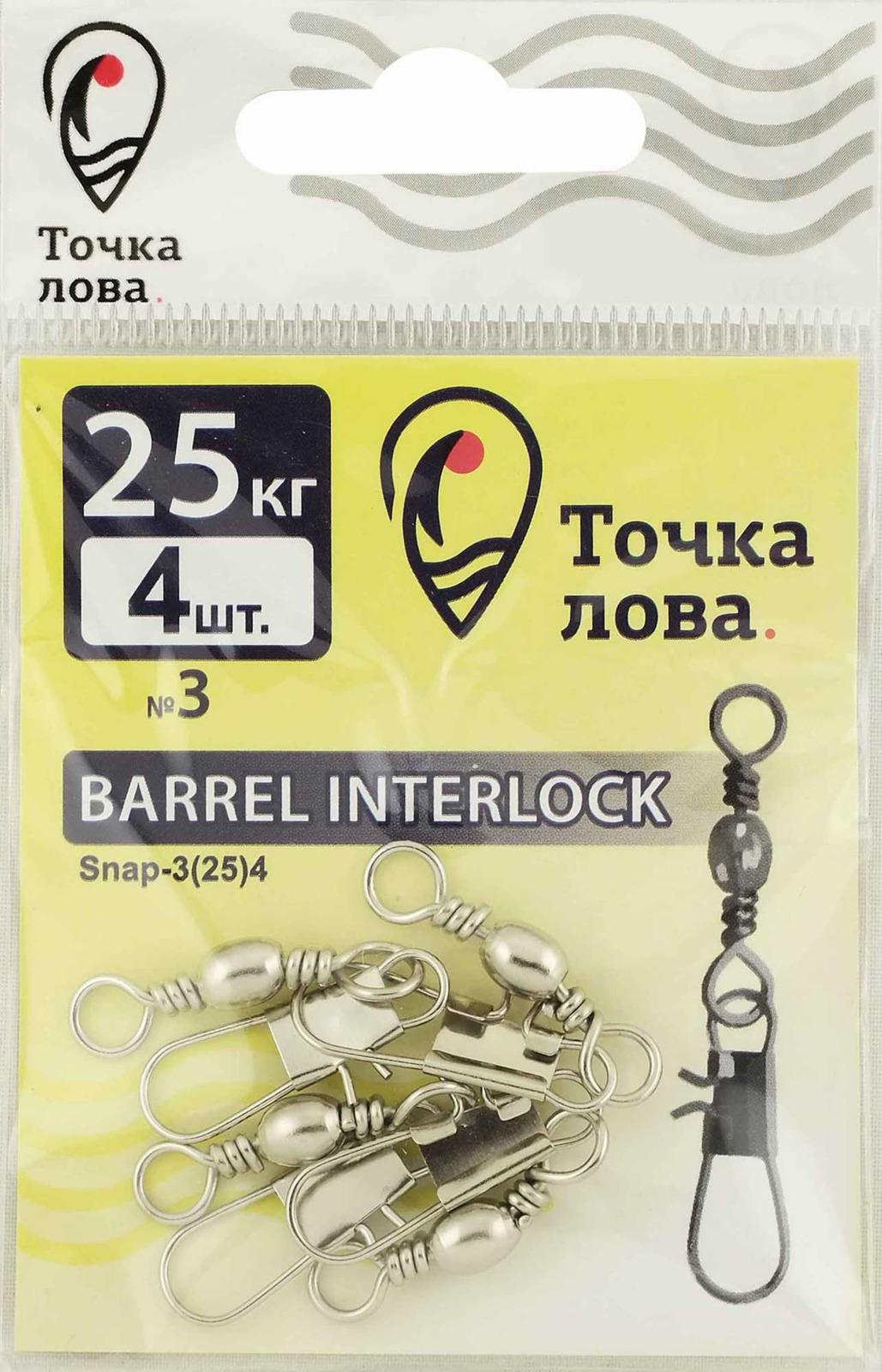 Аксессуар для рыбалки Точка Лова Застежка, с вертлюгом, Snap-3(25), 4 шт