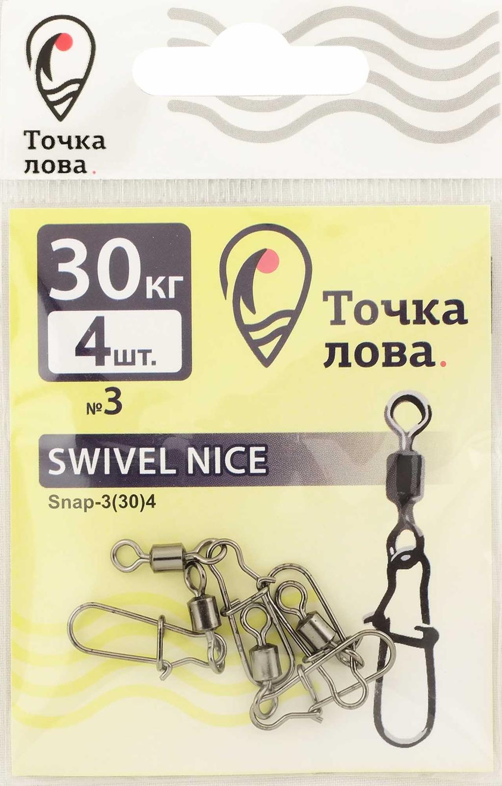 Аксессуар для рыбалки Точка Лова Застежка, с вертлюгом, Snap-3(30), 4 шт