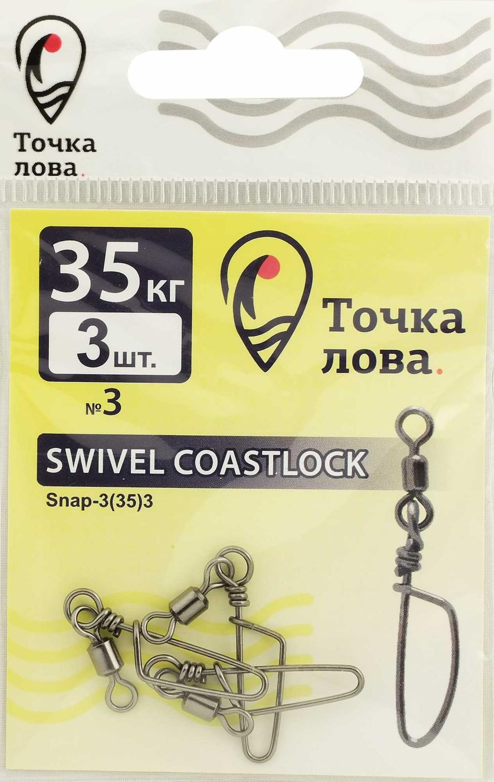 Аксессуар для рыбалки Точка Лова Застежка, с вертлюгом, Snap-3(35), 3 шт