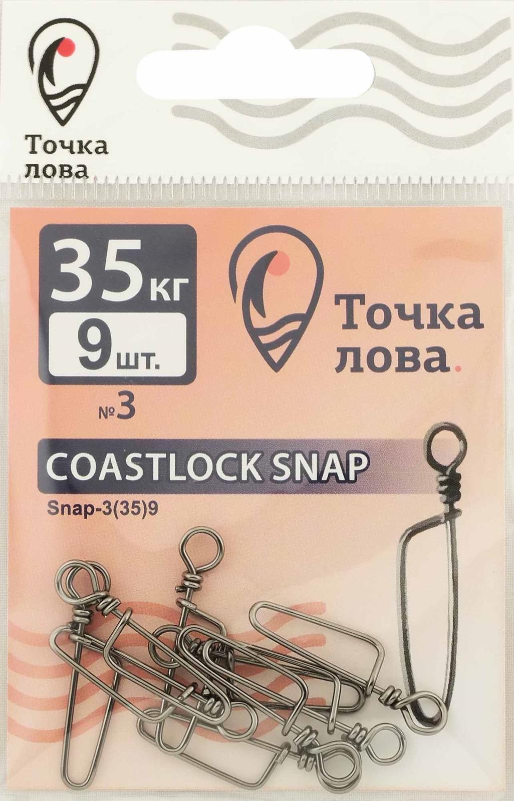 Аксессуар для рыбалки Точка Лова Застежка, Snap-3(35), 9 шт клевалка для русской рыбалки 3 9