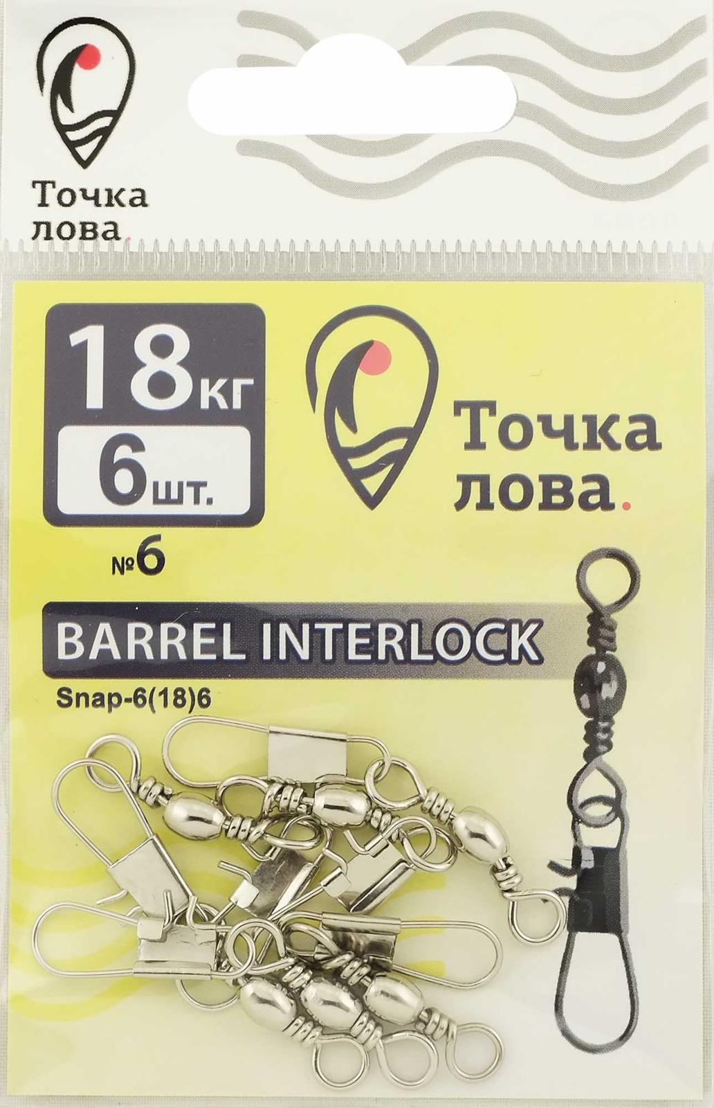 Аксессуар для рыбалки Точка Лова Застежка, с вертлюгом, Snap-6(18), 6 шт