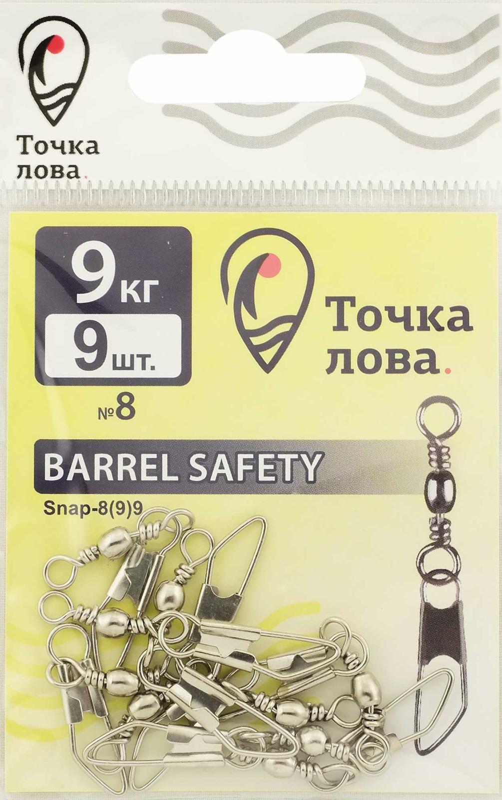 Аксессуар для рыбалки Точка Лова Застежка, с вертлюгом, Snap-8(9), 9 шт