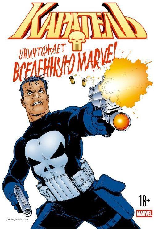 Каратель уничтожает вселенную Marvel Потеряв свою семью в чудовищной...