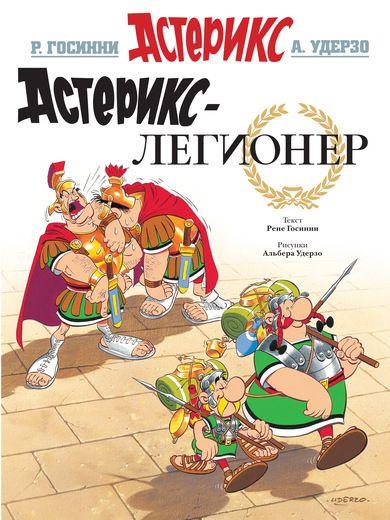 Госинни Рене Астерикс-легионер