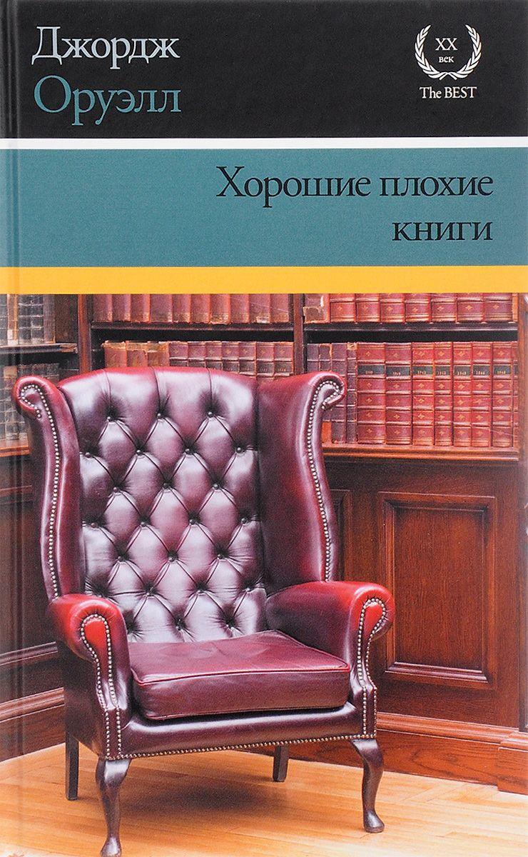 Оруэлл Джордж Хорошие плохие книги