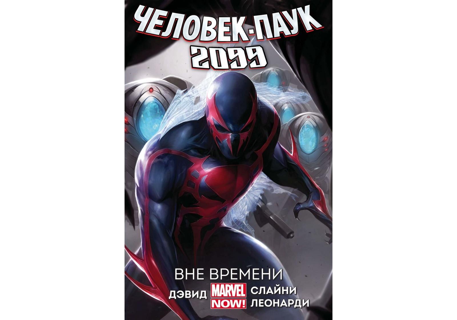 Человек-Паук 2099. Том 1. Вне Времени В 2099 году герой комикса Человек-Паук...