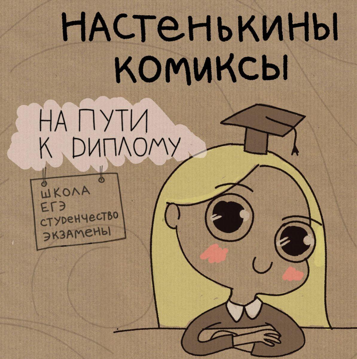 Настенькины Комиксы. На пути к диплому Новый сборник рисунков из...