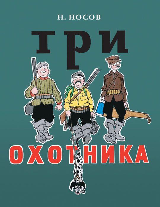 Носов Николай Николаевич Три охотника