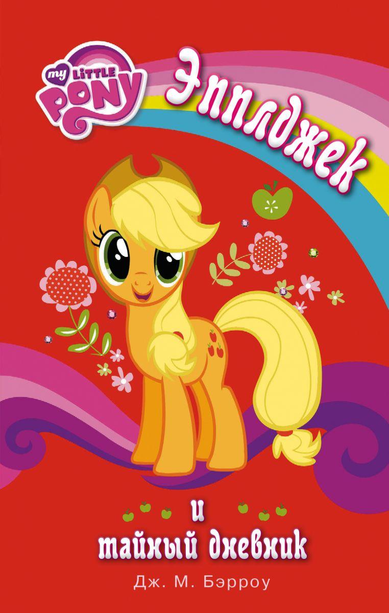 Бэрроу Дж. М. Мой маленький пони. Эпплджек и тайный дневник