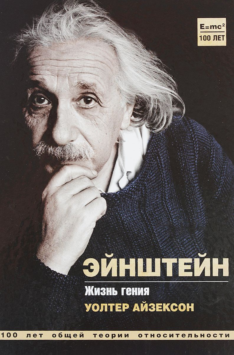 Айзексон Уолтер Эйнштейн. Жизнь гения уолтер айзексон эйнштейн его жизнь и его вселенная