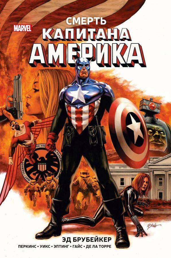 Брубейкер Эд Капитан Америка. Смерть Капитана Америка