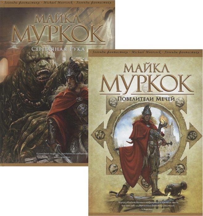 Майкл Муркок Повелители Мечей. Серебряная Рука (комплект из 2 книг)