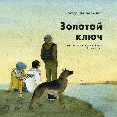 Волжина Екатерина Золотой Ключ