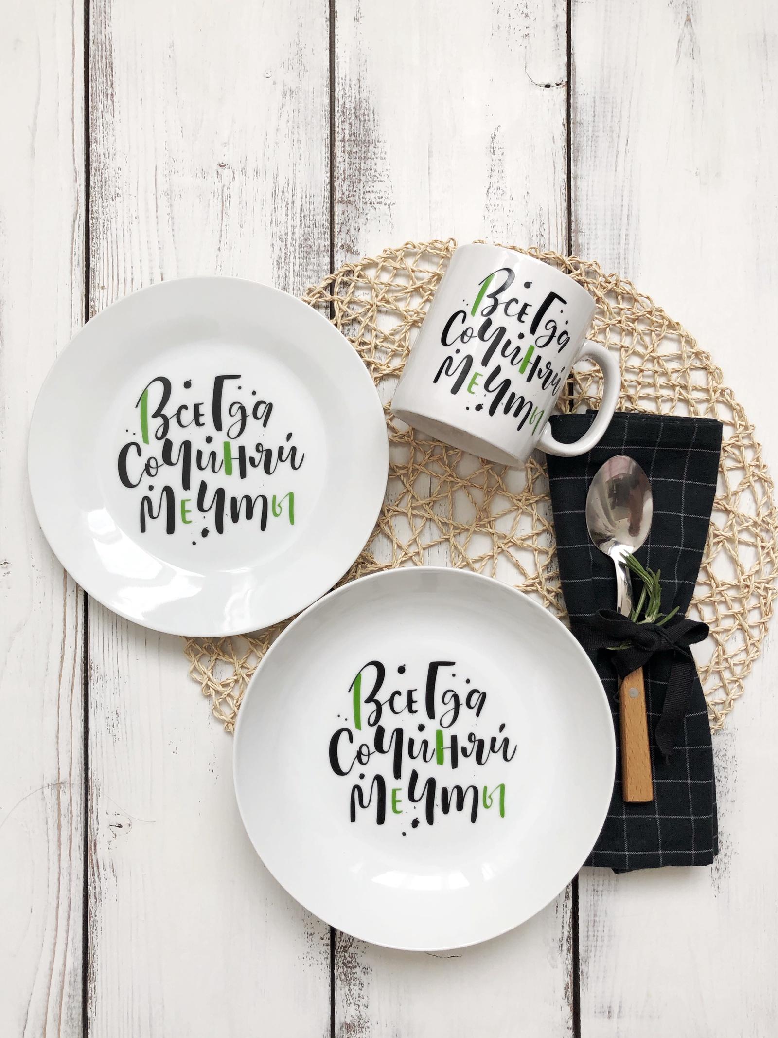 Набор посуды Сочиняй мечты (3 в 1: кружка+тарелка+глубокая тарелка Sans Brides)