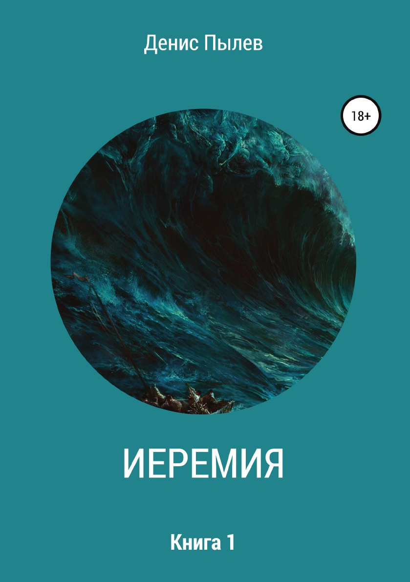 Денис Пылев Иеремия