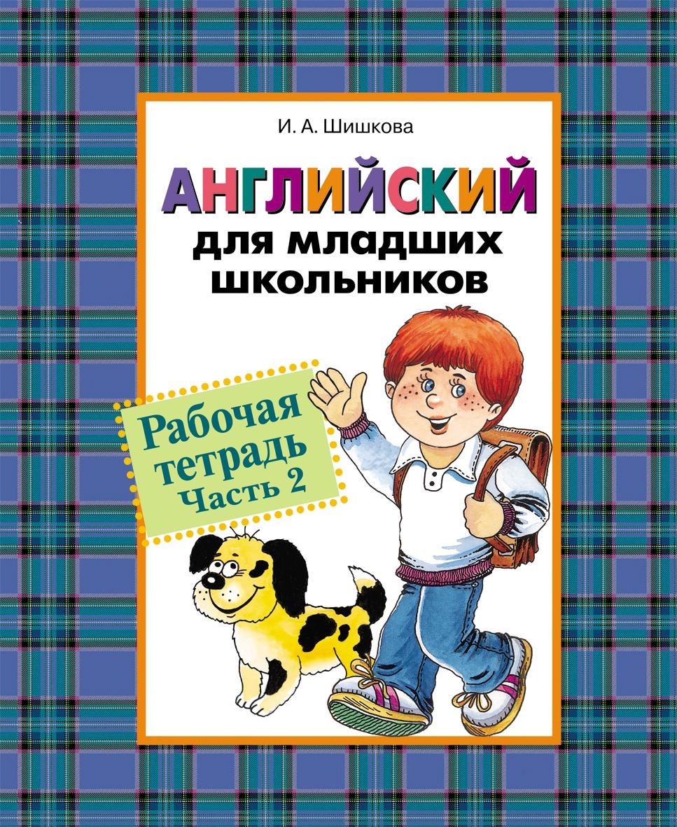Шишкова И. А. Английский для младших школьников. Рабочая тетрадь. Часть 2